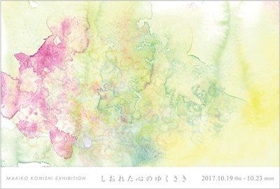 コニシマキコ_DM_表面データ.jpg